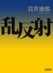 乱反射-電子書籍