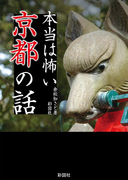 本当は怖い京都の話拡大写真