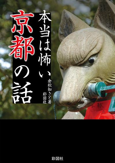 本当は怖い京都の話-電子書籍