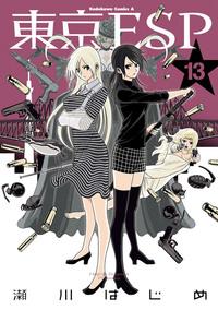 東京ESP(13)-電子書籍