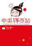 中国嫁日記(二)-電子書籍