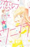 恋のウニフラ(1)-電子書籍