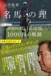 名馬の理(ことわり) 調教師・橋口弘次郎、1000勝の軌跡-電子書籍