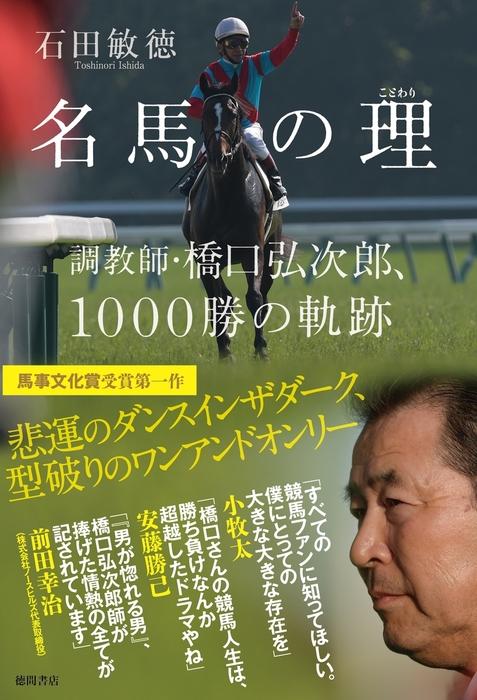 名馬の理(ことわり) 調教師・橋口弘次郎、1000勝の軌跡拡大写真