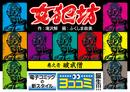 【ヨココミ】女犯坊(1)-電子書籍