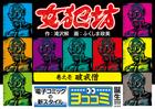 「【ヨココミ】女犯坊」シリーズ
