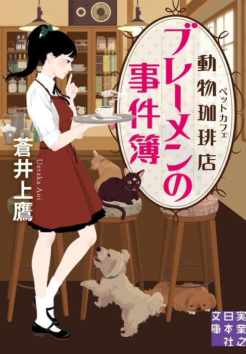 動物珈琲店(ペットカフェ)ブレーメンの事件簿拡大写真