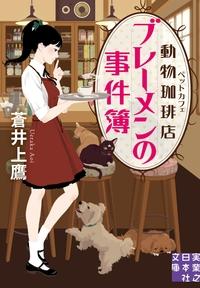 動物珈琲店(ペットカフェ)ブレーメンの事件簿-電子書籍