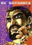 四角いジャングル 1-電子書籍