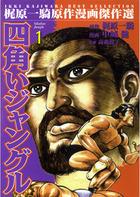 「四角いジャングル(グループ・ゼロ)」シリーズ