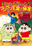 映画クレヨンしんちゃん ブリブリ王国の秘宝-電子書籍