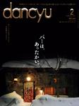 dancyu 2017年2月号-電子書籍