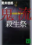 鬼流殺生祭-電子書籍