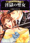 まんがグリム童話 淫獄の聖女-電子書籍