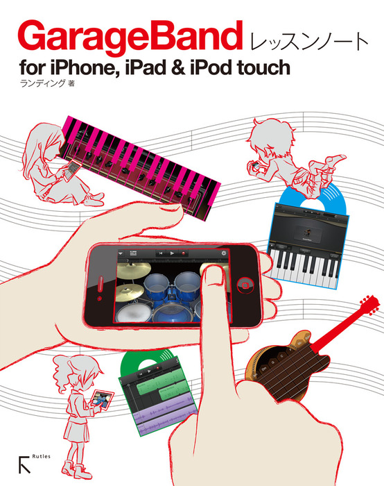 GarageBandレッスンノート for iPhone,iPad & iPod touch拡大写真