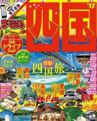 まっぷる 四国'17-電子書籍