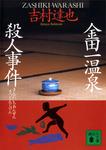 金田一温泉殺人事件-電子書籍