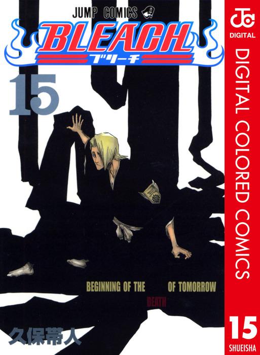 BLEACH カラー版 15-電子書籍-拡大画像