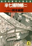 半七捕物帳(二)-電子書籍