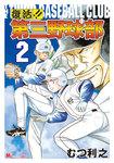 復活!! 第三野球部(2)-電子書籍