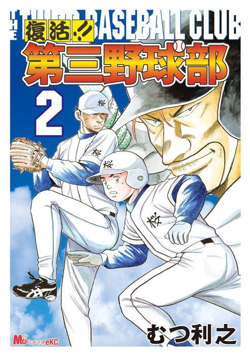 復活!! 第三野球部(2)-電子書籍-拡大画像