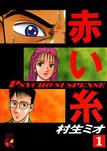 赤い糸(1)-電子書籍