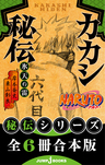 【合本版】NARUTO―ナルト― 秘伝シリーズ 全6冊-電子書籍