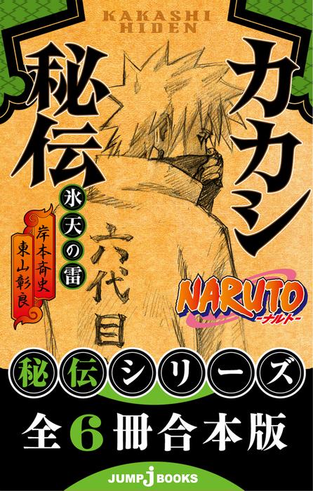 【合本版】NARUTO―ナルト― 秘伝シリーズ 全6冊-電子書籍-拡大画像