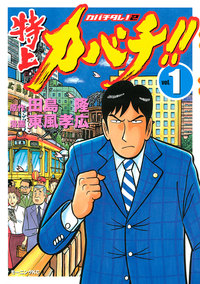 【20%OFF】特上カバチ!! -カバチタレ!2-【期間限定1~34巻セット】