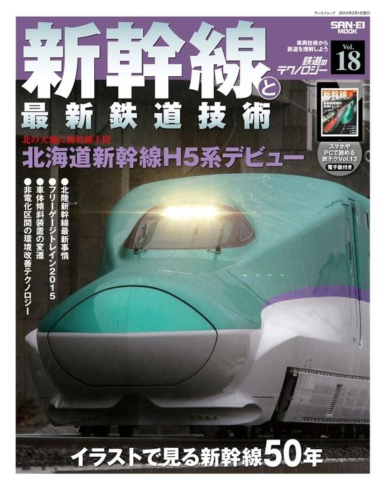 鉄道のテクノロジー Vol.18 新幹線と最新鉄道技術拡大写真