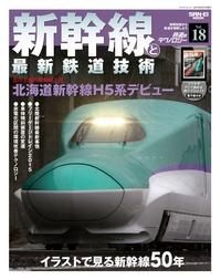 鉄道のテクノロジー Vol.18 新幹線と最新鉄道技術