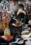 香魅堂奇譚-電子書籍