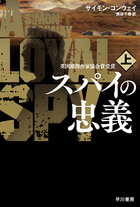 スパイの忠義(ハヤカワ文庫NV)