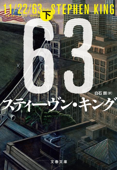 11/22/63(下)拡大写真