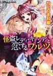 乙女☆コレクション 怪盗レディ・キャンディと恋するワルツ-電子書籍
