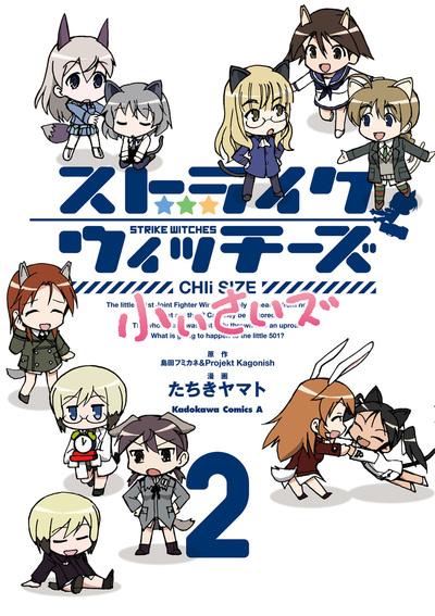 ストライクウィッチーズ 小ぃさいズ(2)-電子書籍