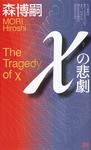 χの悲劇-電子書籍