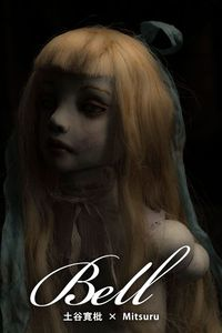 Bell-電子書籍
