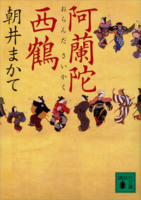 阿蘭陀西鶴-電子書籍