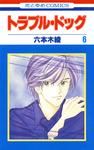 トラブル・ドッグ 6巻-電子書籍