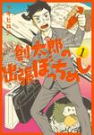 創太郎の出張ぼっちめし 1巻-電子書籍