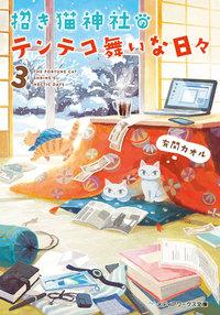 招き猫神社のテンテコ舞いな日々3-電子書籍