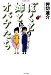 ぼくと姉とオバケたち (1)-電子書籍