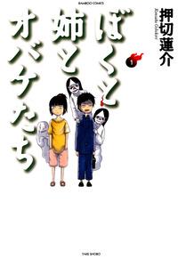 ぼくと姉とオバケたち (1)