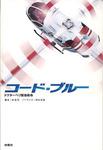 コード・ブルー ドクターヘリ緊急救命(上)-電子書籍
