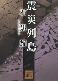 震災列島-電子書籍