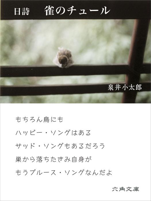 雀のチュール拡大写真