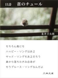 雀のチュール-電子書籍