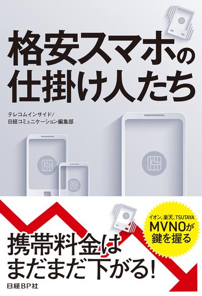 格安スマホの仕掛け人たち(日経BP Next ICT選書)-電子書籍