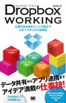 Dropbox WORKING-電子書籍